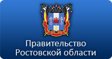 Официальный сайт Правительства Ростовской области